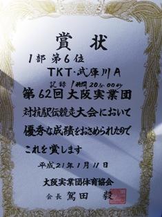 09大阪実業団駅伝表彰状.JPG